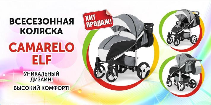 24a78a9e3 Интернет-магазин детских товаров Дети Урала в Екатеринбурге